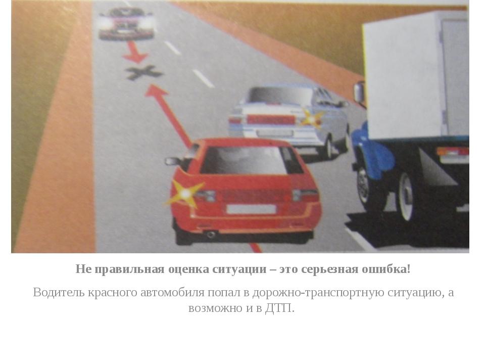 Не правильная оценка ситуации – это серьезная ошибка! Водитель красного авто...
