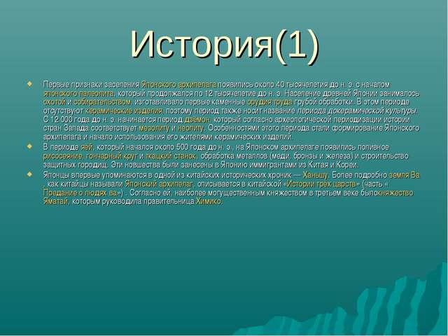 История(1) Первые признаки заселенияЯпонского архипелагапоявились около 40...