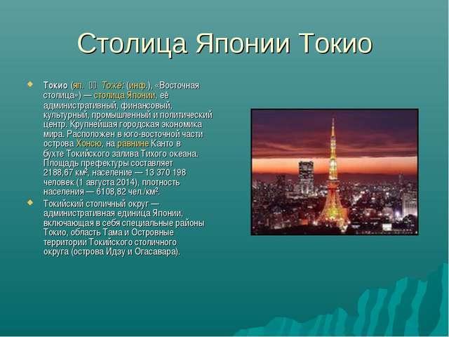 Столица Японии Токио Токио(яп.東京То:кё:(инф.), «Восточная столица»)—ст...
