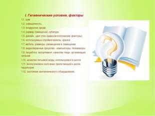 I. Гигиенические условия, факторы 1.1. шум 1.2. освещенность 1.3. воздушная с