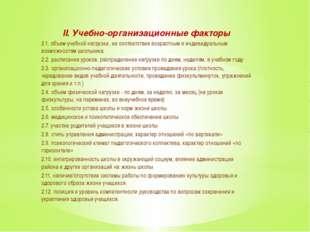 II.Учебно-организационные факторы 2.1. объем учебной нагрузки, ее соответств