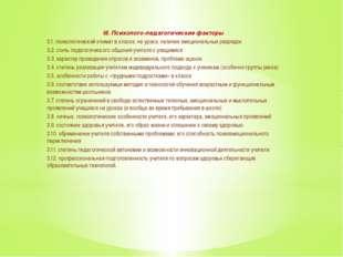 III. Психолого-педагогические факторы 3.1. психологический климат в классе, н