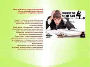 Какие же условия и факторы школьной жизни оказывают разрушающее воздействие н