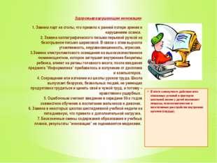 В итоге совокупного действия всех описанных условий и факторов школьной жизни