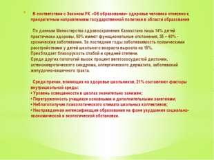 В соответствии с Законом РК «Об образовании» здоровье человека отнесено к пр