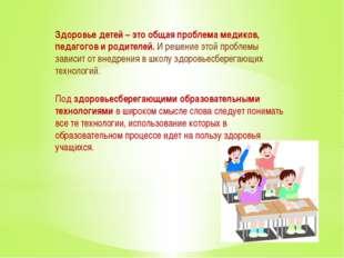 Здоровье детей – это общая проблема медиков, педагогов и родителей. И решение