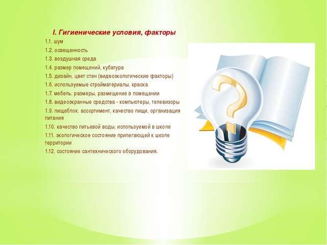 I. Гигиенические условия, факторы 1.1. шум 1.2. освещенность 1.3. воздушная с...