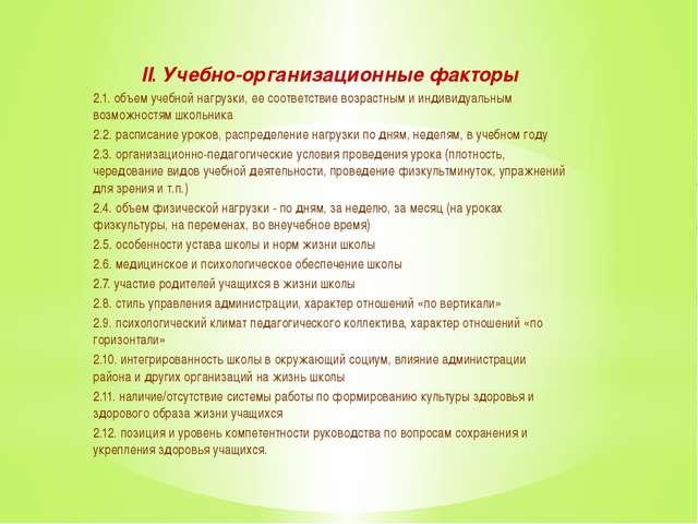 II.Учебно-организационные факторы 2.1. объем учебной нагрузки, ее соответств...