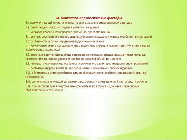III. Психолого-педагогические факторы 3.1. психологический климат в классе, н...