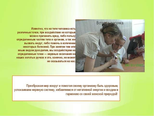Известно, что на теле человека есть различные точки, при воздействии на кото...