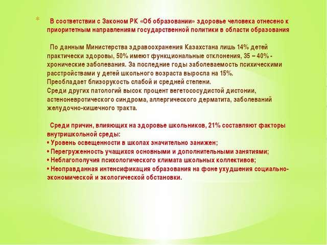 В соответствии с Законом РК «Об образовании» здоровье человека отнесено к пр...