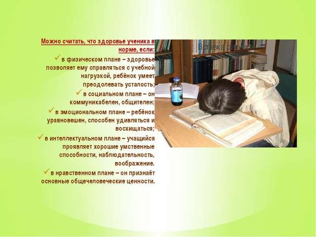 Можно считать, что здоровье ученика в норме, если: в физическом плане– здоро...