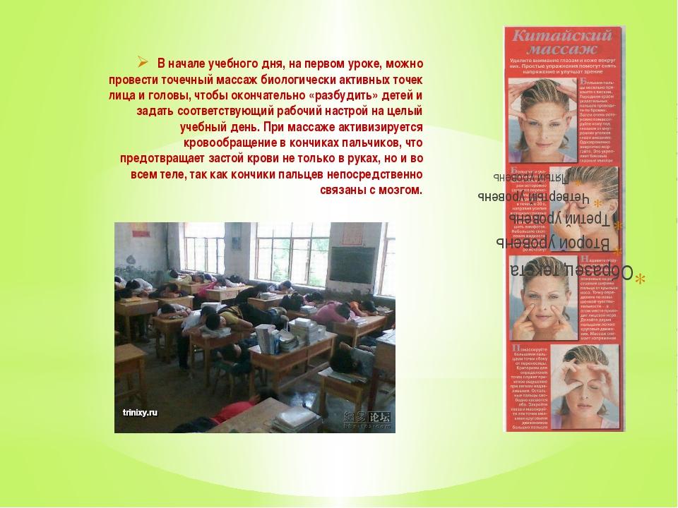 В начале учебного дня, на первом уроке, можно провести точечный массаж биолог...