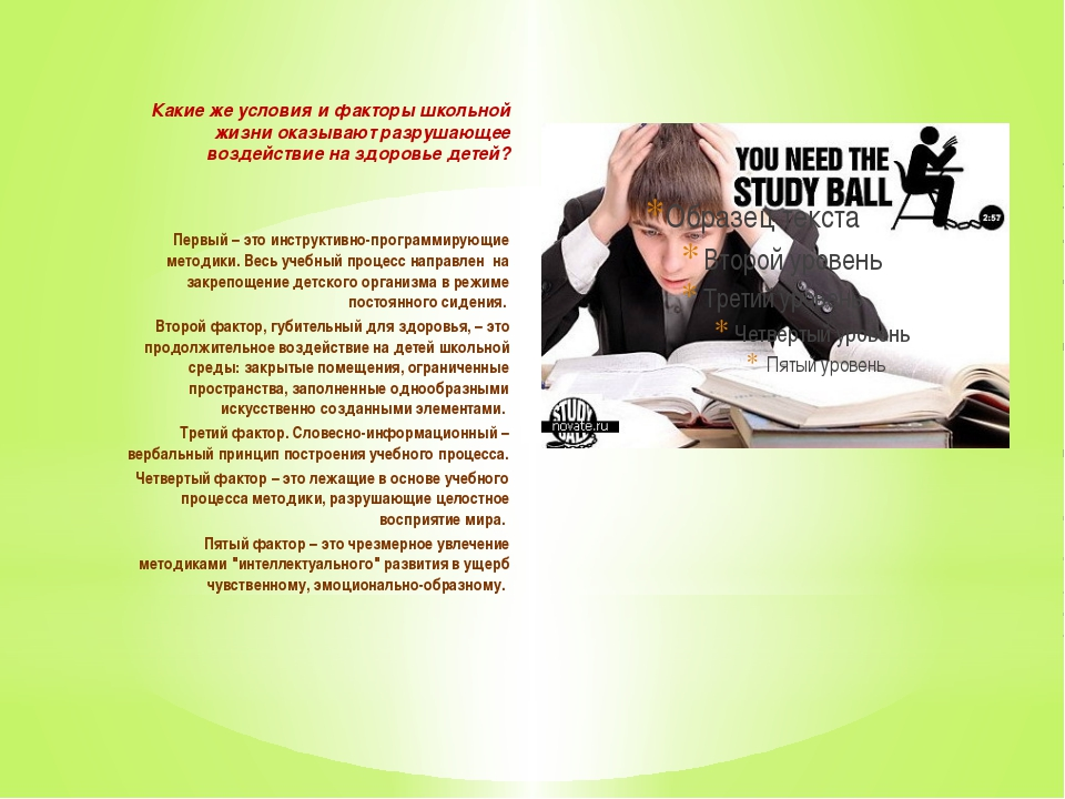 Какие же условия и факторы школьной жизни оказывают разрушающее воздействие н...