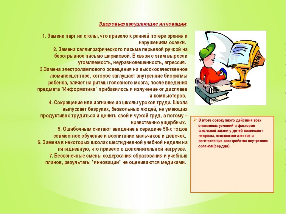 В итоге совокупного действия всех описанных условий и факторов школьной жизни...
