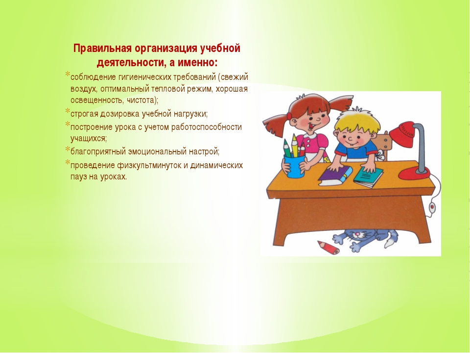 Правильная организация учебной деятельности, а именно: соблюдение гигиеническ...