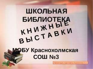 ШКОЛЬНАЯ БИБЛИОТЕКА МОБУ Краснохолмская СОШ №3 К Н И Ж Н Ы Е В Ы С Т А В К И