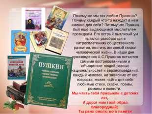 Почему же мы так любим Пушкина? Почему каждый что-то находит в нем именно для