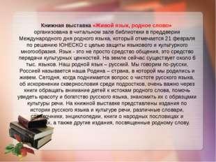 Книжная выставка «Живой язык, родное слово» организована в читальном зале би