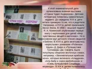 К этой знаменательной дате организована книжная выставка «Страна Чудес Андер