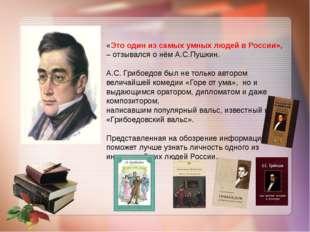 «Это один из самых умных людей в России», – отзывался о нём А.С.Пушкин. А.С.