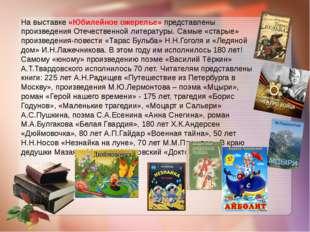 На выставке «Юбилейное ожерелье» представлены произведения Отечественной лите