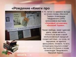 «Рождение «Книги про бойца» К 70- летию со времени выхода из печати поэмы «Ва