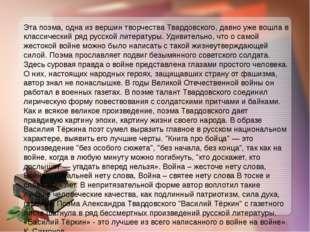 Эта поэма, одна из вершин творчества Твардовского, давно уже вошла в классиче