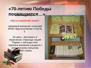 «70-летию Победы посвящается…» Книжная выставка «Пусть поколения знают» привл