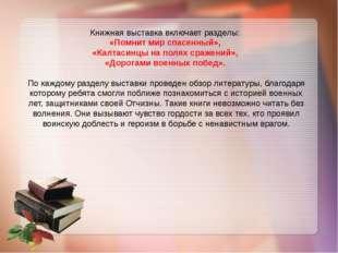 Книжная выставка включает разделы: «Помнит мир спасенный», «Калтасинцы на пол