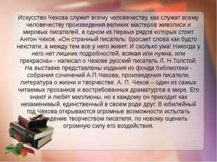 Искусство Чехова служит всему человечеству, как служат всему человечеству про