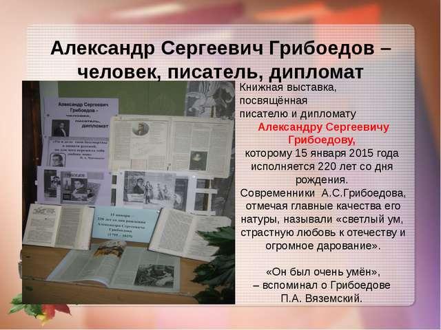 Книжная выставка, посвящённая писателю и дипломату Александру Сергеевичу Гр...