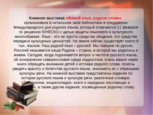 Книжная выставка «Живой язык, родное слово» организована в читальном зале би...