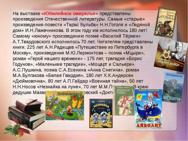 На выставке «Юбилейное ожерелье» представлены произведения Отечественной лите...