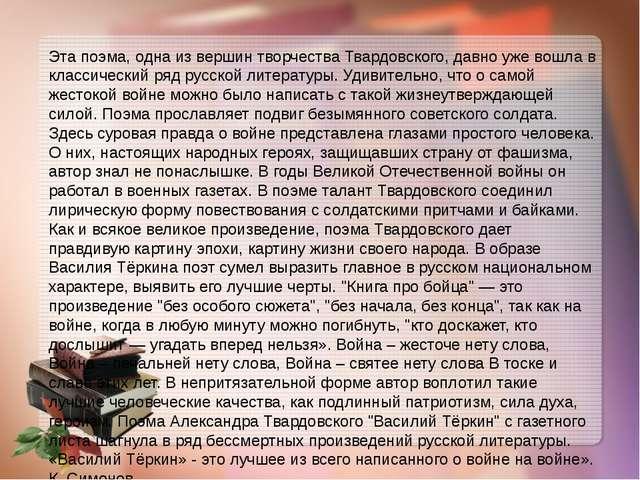 Эта поэма, одна из вершин творчества Твардовского, давно уже вошла в классиче...