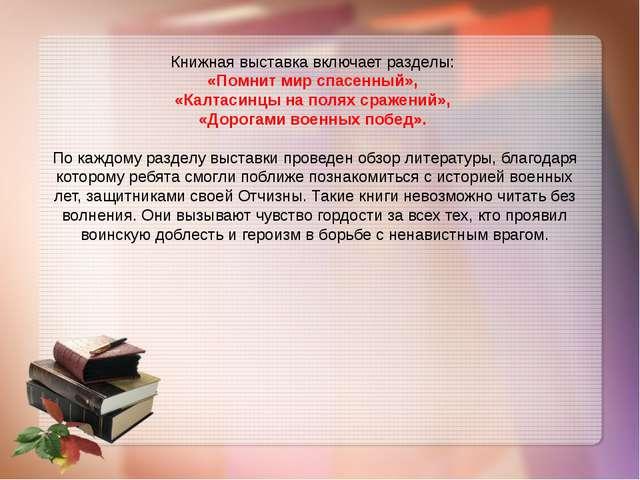 Книжная выставка включает разделы: «Помнит мир спасенный», «Калтасинцы на пол...