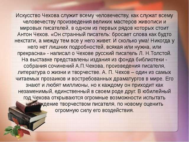 Искусство Чехова служит всему человечеству, как служат всему человечеству про...