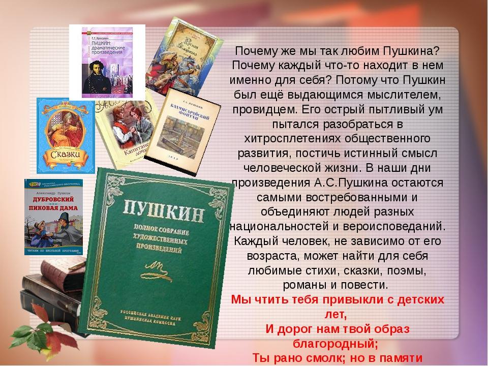 Почему же мы так любим Пушкина? Почему каждый что-то находит в нем именно для...