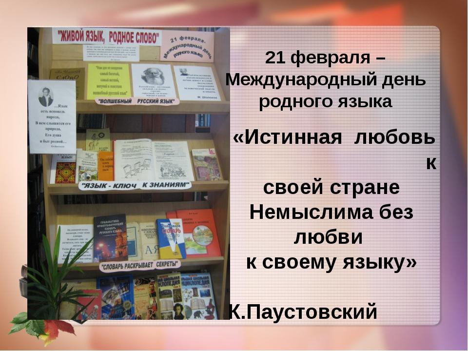 21 февраля – Международный день родного языка «Истинная любовь к своей стране...