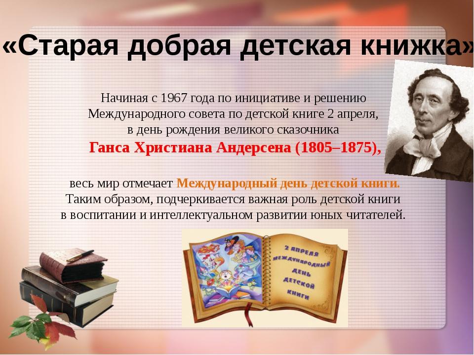 «Старая добрая детская книжка» Начиная с 1967 года по инициативе и решению М...