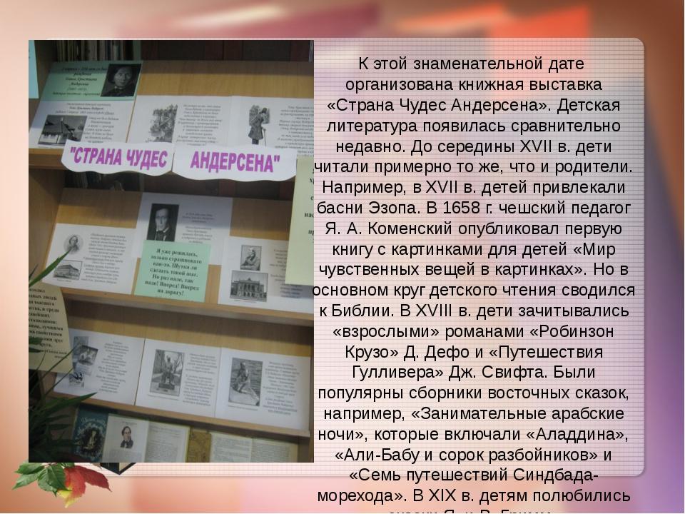 К этой знаменательной дате организована книжная выставка «Страна Чудес Андер...