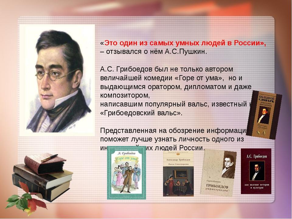 «Это один из самых умных людей в России», – отзывался о нём А.С.Пушкин. А.С....