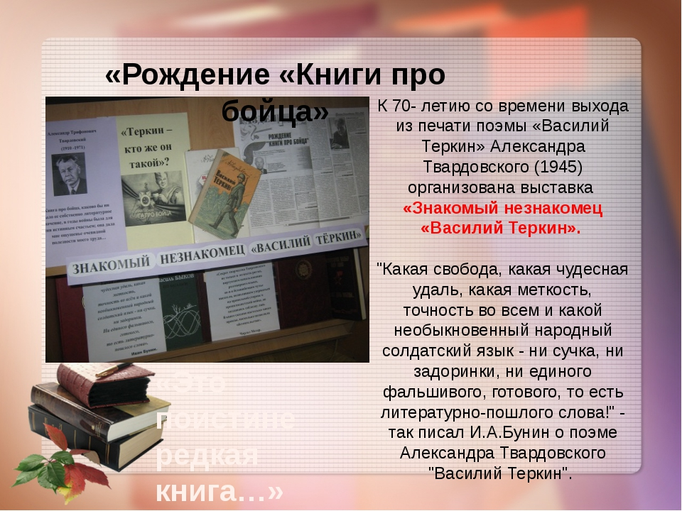 «Рождение «Книги про бойца» К 70- летию со времени выхода из печати поэмы «Ва...