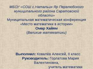 МБОУ «СОШ с.Натальин Яр Перелюбского муниципального района Саратовской област