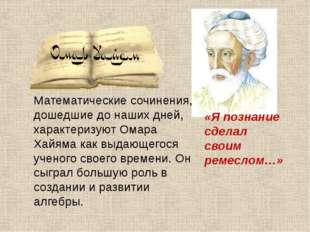 Математические сочинения, дошедшие до наших дней, характеризуют Омара Хайяма