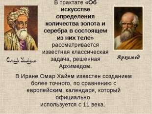 В Иране Омар Хайям известен созданием более точного, по сравнению с европейск