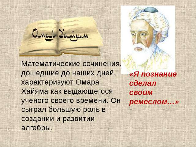Математические сочинения, дошедшие до наших дней, характеризуют Омара Хайяма...
