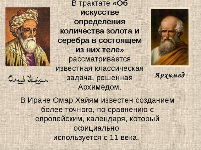 В Иране Омар Хайям известен созданием более точного, по сравнению с европейск...