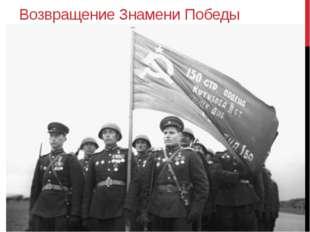 Возвращение Знамени Победы