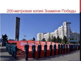200-метровая копия Знамени Победы